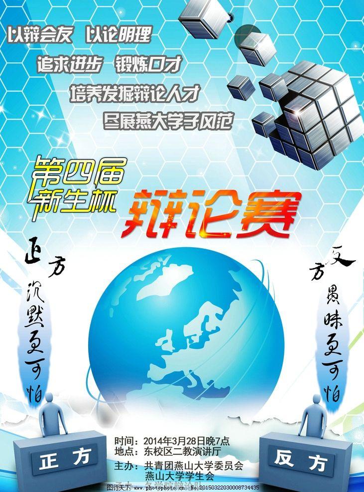 宣传海报 辩论赛 大学生活动 创意设计 蓝色背景 海报设计 广告设计