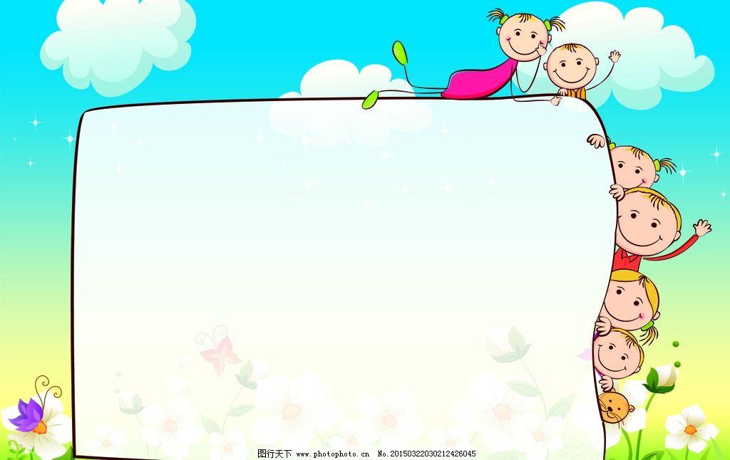 优秀奖作品 展板 卡通 卡通蓝天草地 幼儿园 设计 广告设计 展板模板
