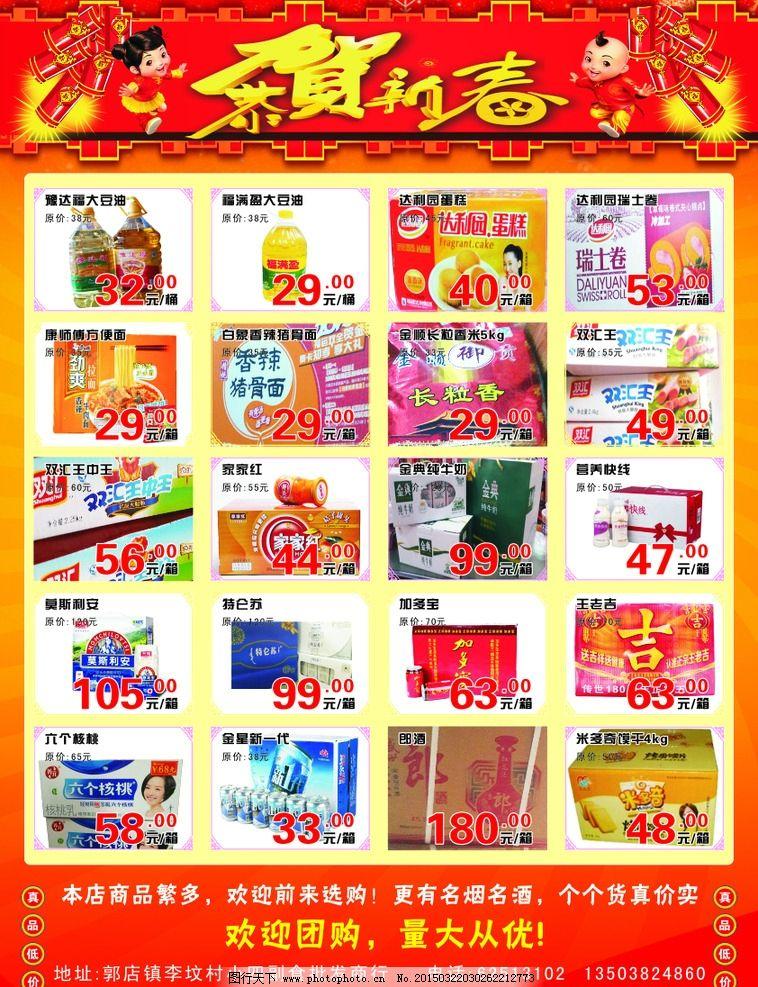 超市年货宣传页