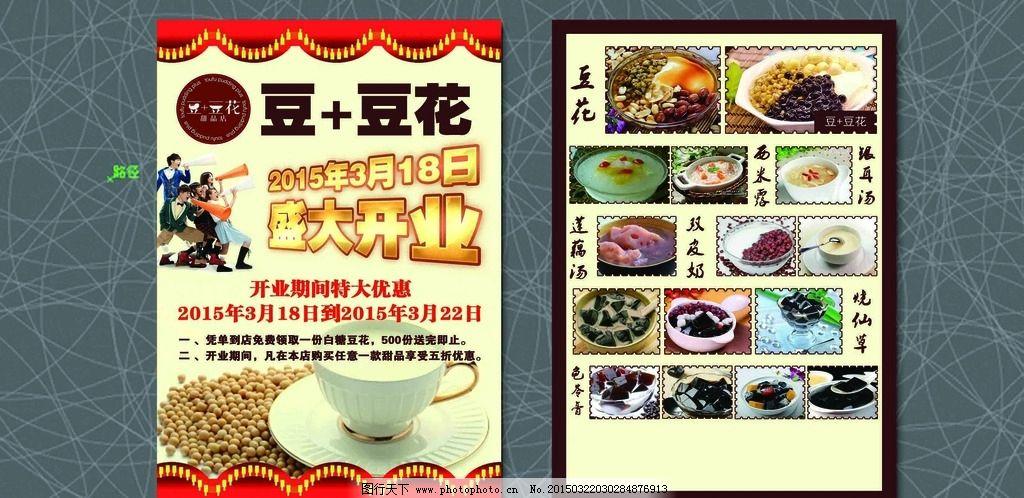 餐饮 饭店 开业 甜品 分层 设计 广告设计 dm宣传单 300dpi tif