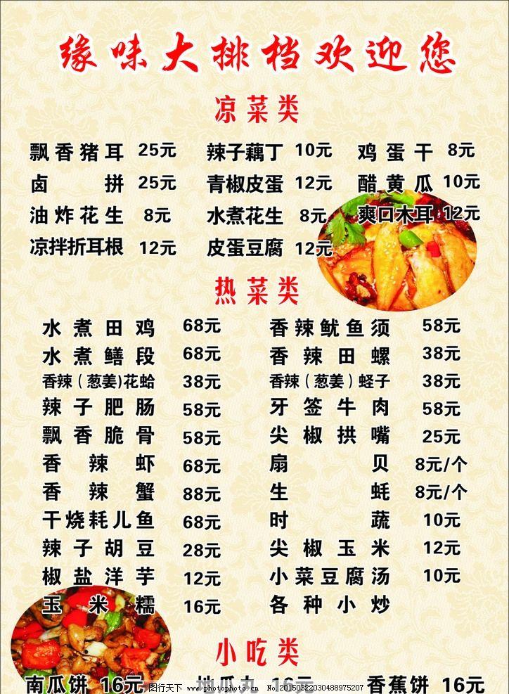 菜单 价目表 大排档菜单 矢量图 背景素材 设计 广告设计 菜单菜谱