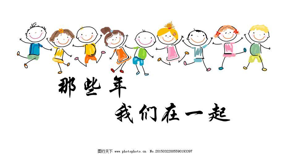 儿童矢量素材 儿童手绘 儿童手绘 高清小伙伴图 小朋友手拉手 手绘