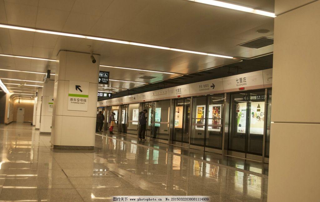 地铁站 北京地铁 地铁站台 中国地铁 地铁 共享专辑 摄影 现代科技