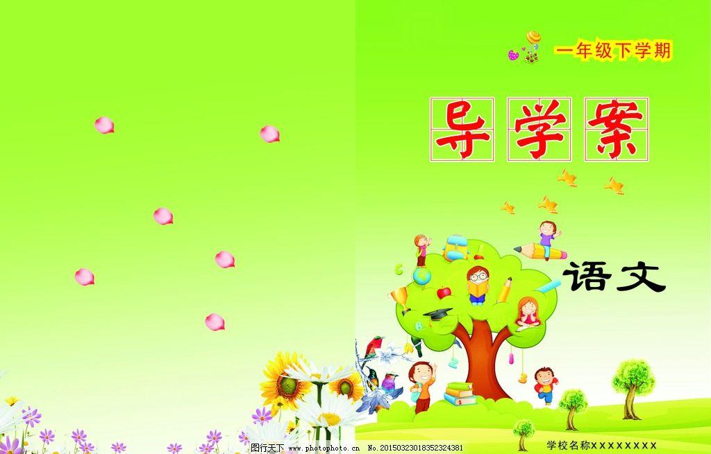 导学案封面图片,封面设计 树木 小学生 卡通封面 绿叶
