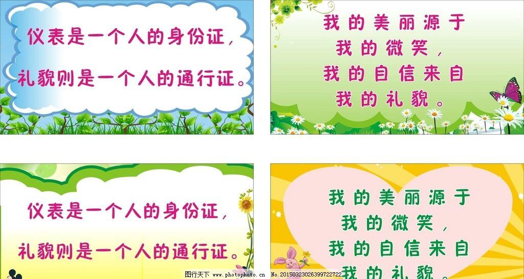 文明礼仪标语展板图片