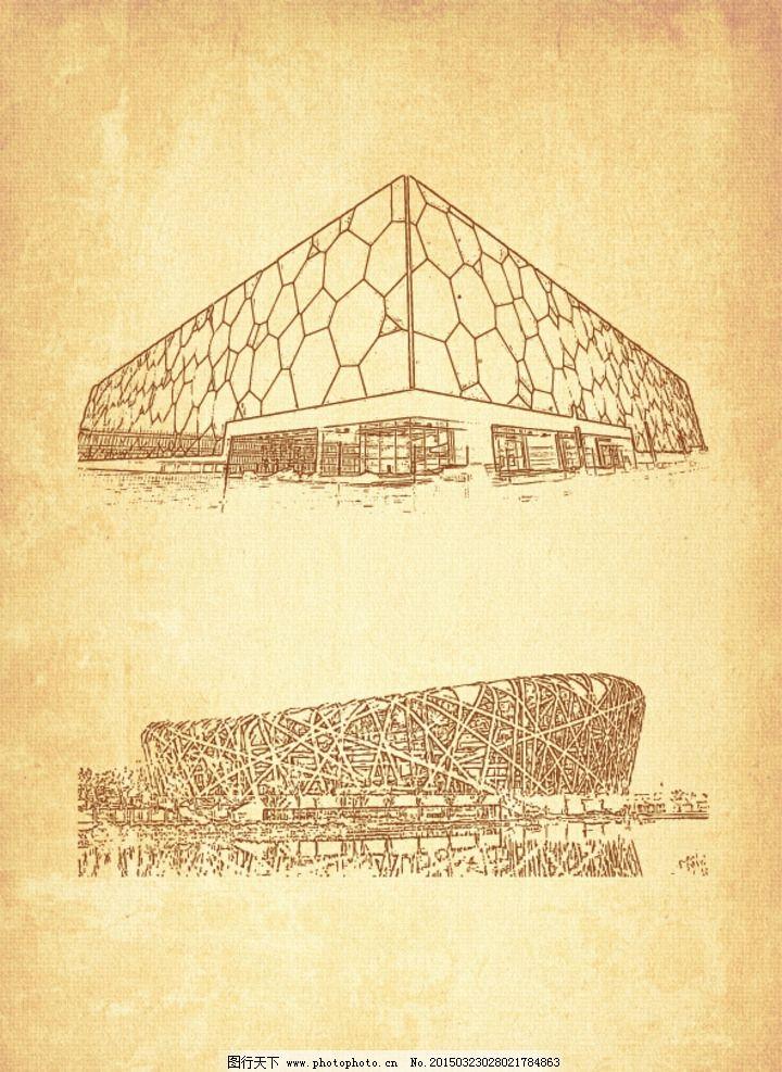 中国建筑 水立方 鸟巢 手绘 体育馆 素描 建筑素描 建筑剪影 中国风