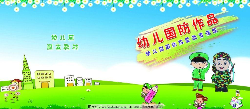 幼儿园书册 幼儿园 书册封面      幼儿园封面 卡通娃娃 校园文化
