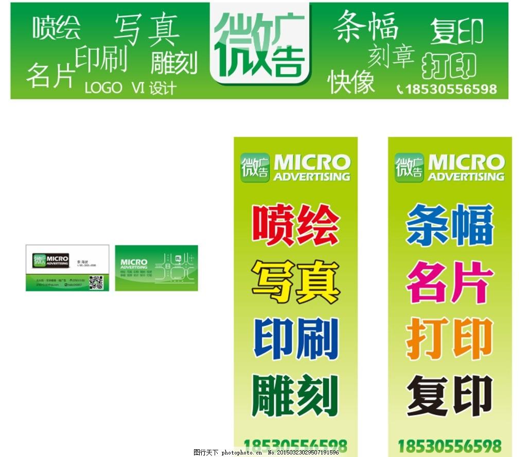 微广告 门头 道旗 卡片 招牌 广告门市 设计 广告设计 广告设计 cdr