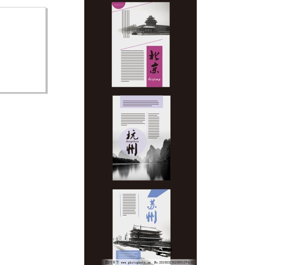 排版设计图片_设计案例_广告设计_图行天下图库