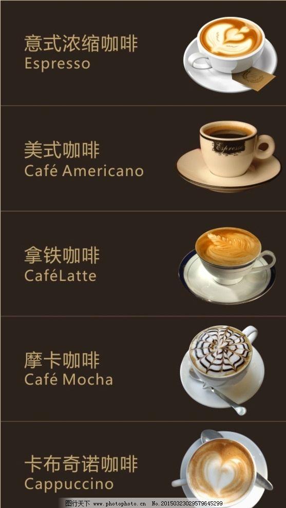 意式浓缩咖啡 美式咖啡 咖啡 咖啡广告 咖啡海报 汤勺 杯子 咖啡杯
