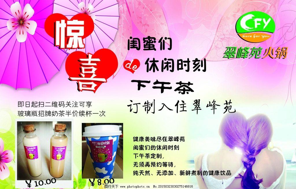 翠峰苑 宣传单 下午茶 闺蜜 海报 英式早餐 现磨咖啡 奶茶系列 设计