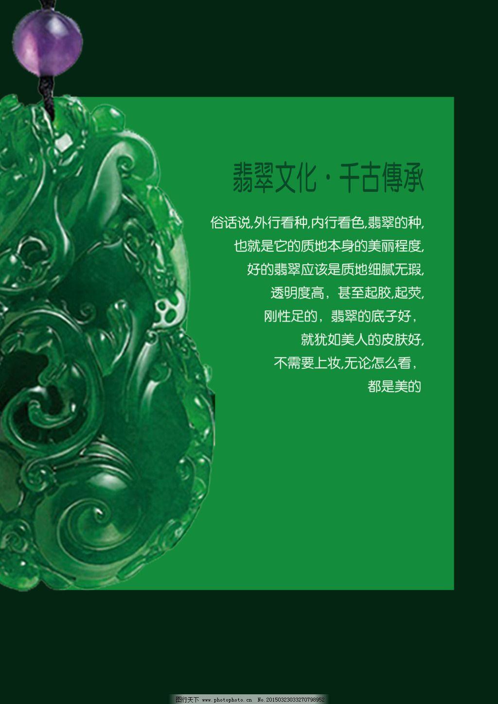 翡翠 石头 文化 玉石 翡翠 文化 海报 玉石 石头 psd源文件 广告设计