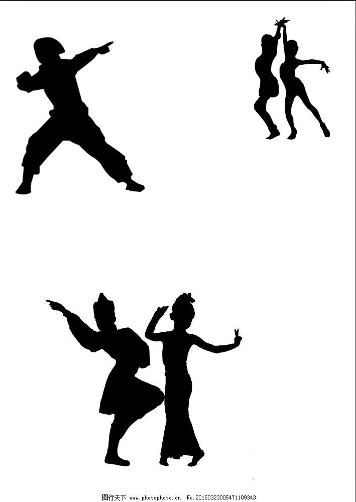 各类舞蹈动作剪影