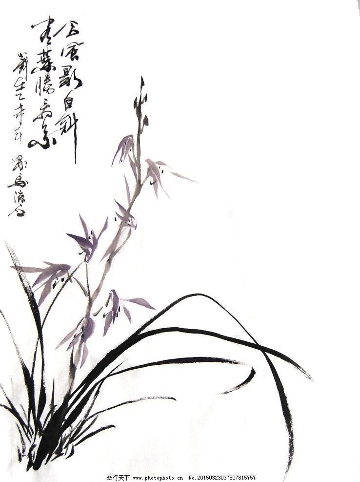 聚马凉石 水墨画 兰花 国画 凉马 文化艺术 传统文化