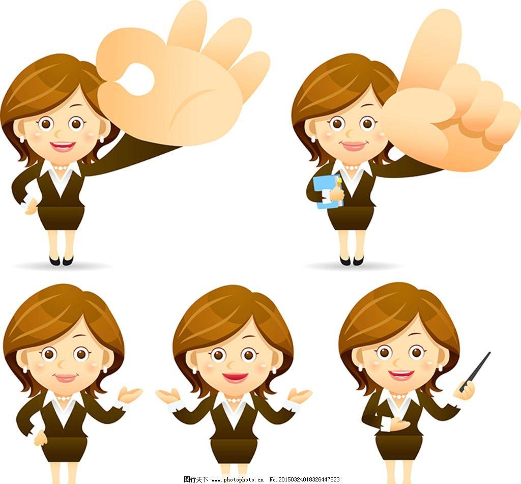 麻辣 女老师 卡通 手势 可以 握手 讲解 学校 上课 ※卡通人物 设计