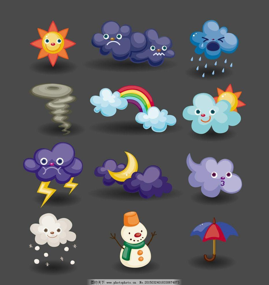 卡通天气图标图片