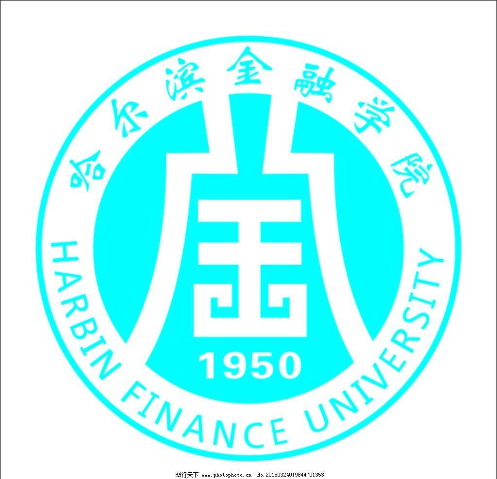 金融学校标志 金融 学校标志 校标 学校标  设计 标志图标 公共标识