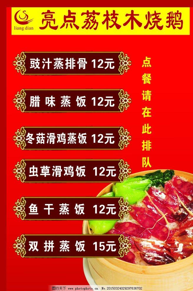 快餐招贴 快餐菜牌 快餐点菜单 烧鹅快餐 卤水快餐 设计 广告设计