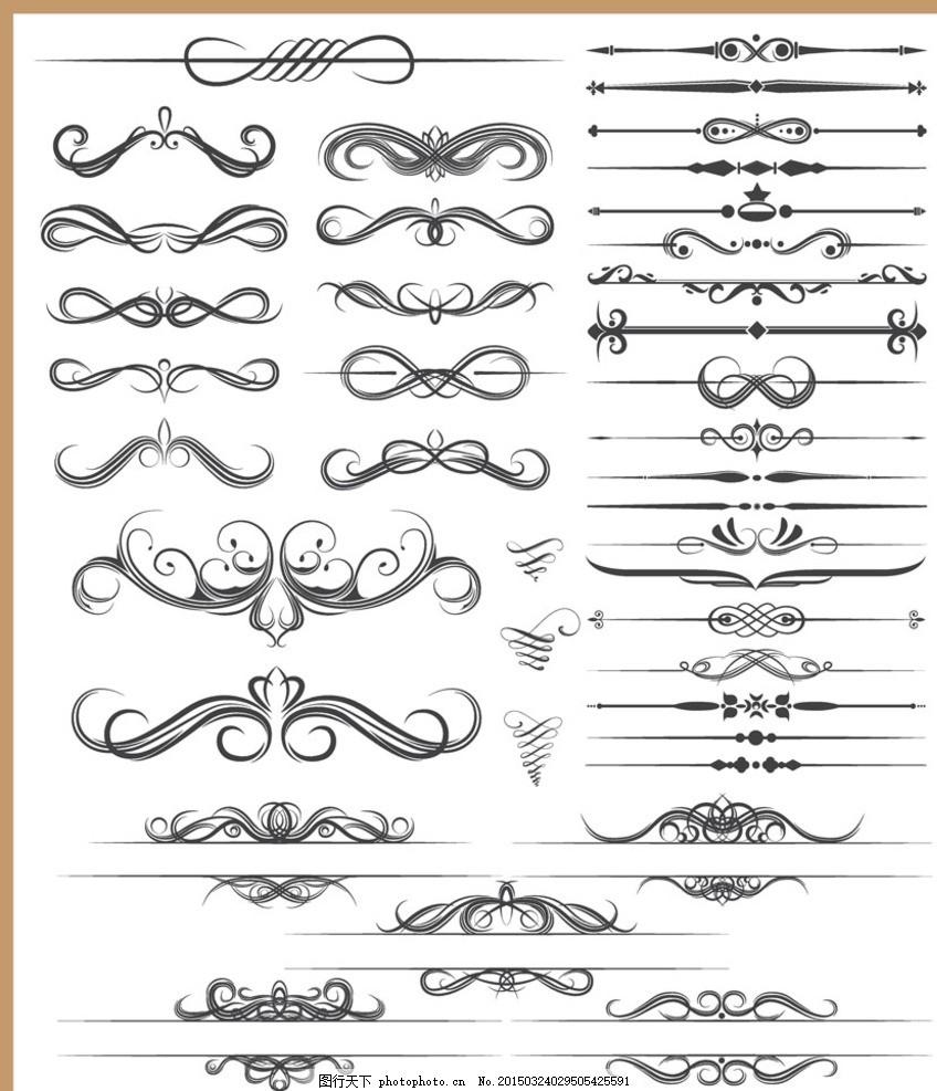 设计图库 广告设计 设计案例  欧式花纹页眉 欧式花纹 经典花纹 现代
