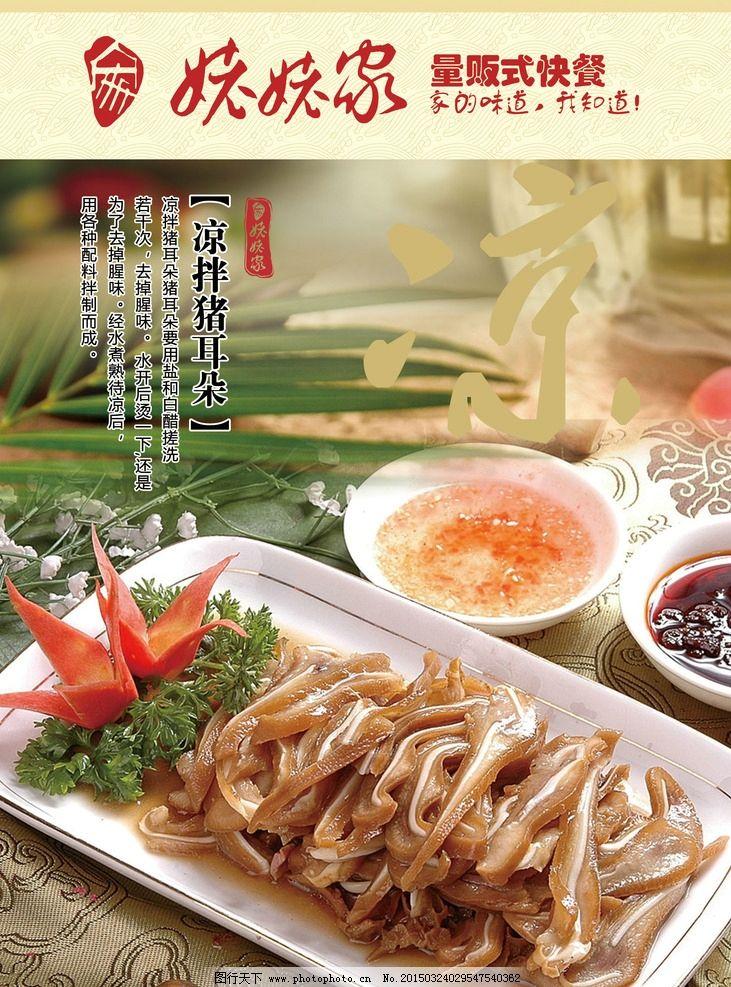 凉拌猪耳朵图片,凉菜 菜品 海报 饭店 商业-图行