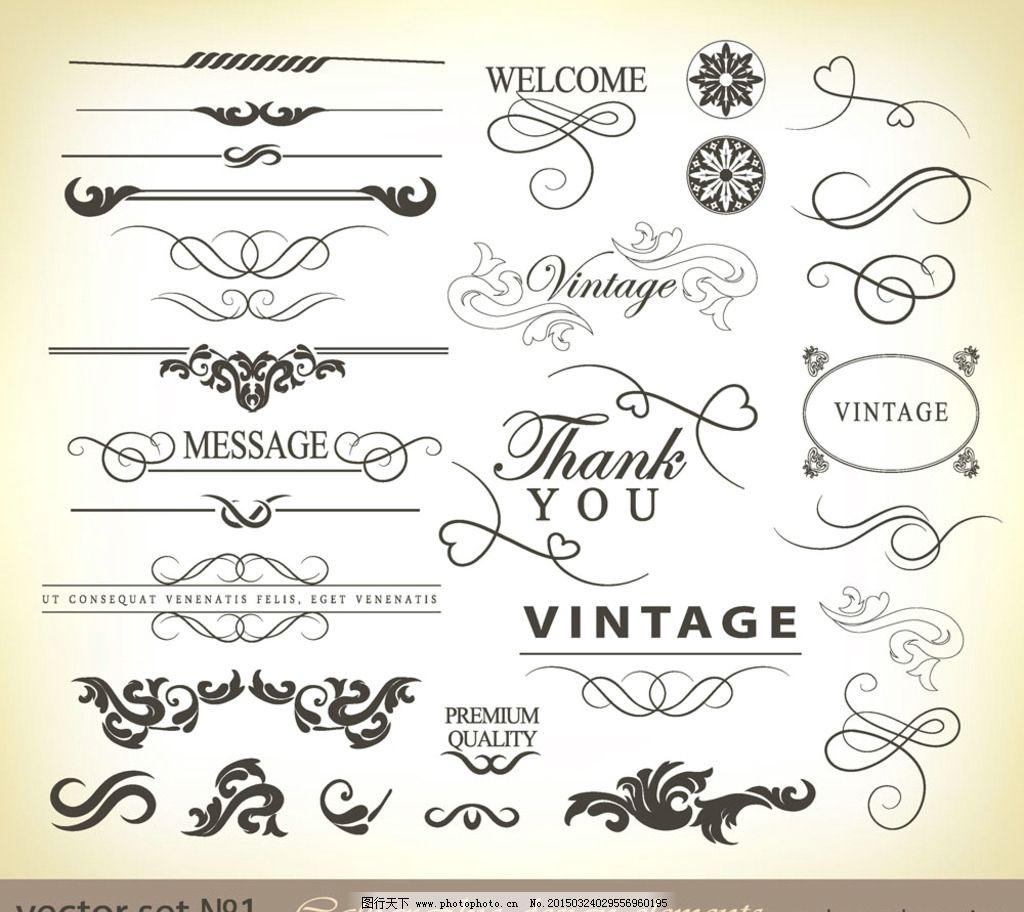 设计图库 广告设计 设计案例  欧式花纹 经典花纹 现代 时尚 边框花纹