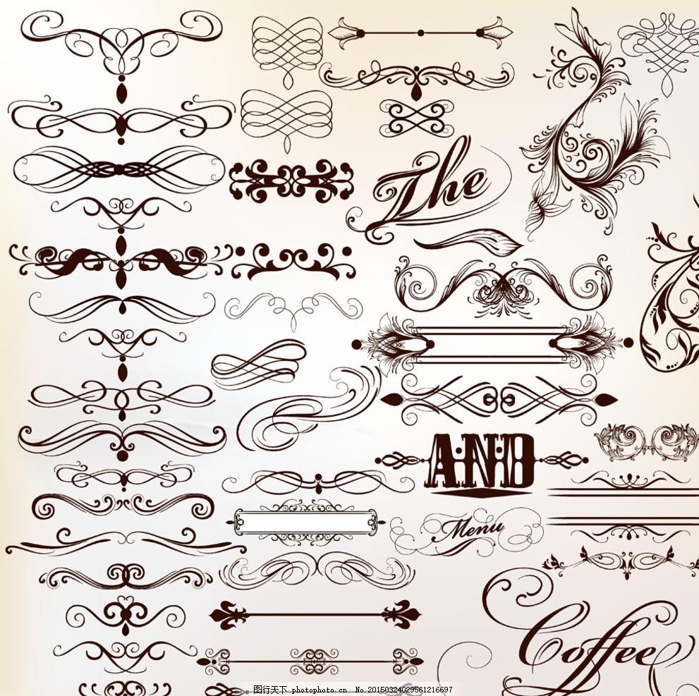 精美欧式花纹 经典花纹 现代 时尚 边框花纹 页眉 页尾 手绘