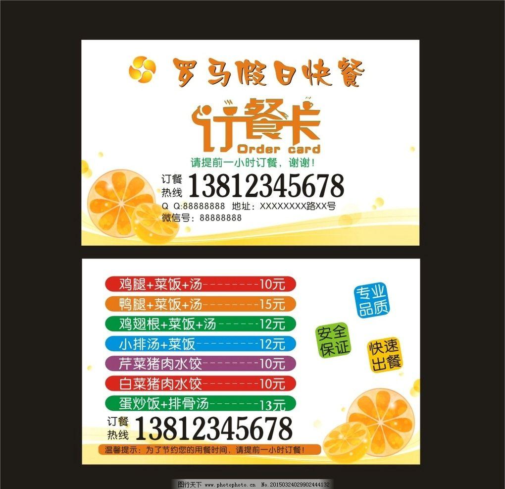 订餐卡名片 菜单 快餐名片 快餐订餐卡 餐饮订餐卡 名片 广告设计