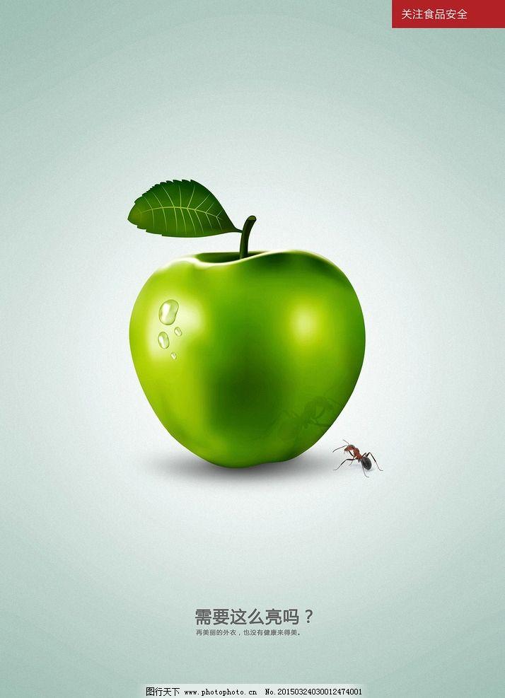 青苹果 蚂蚁 背景 渐变 创意 设计 广告设计 海报设计 300dpi psd