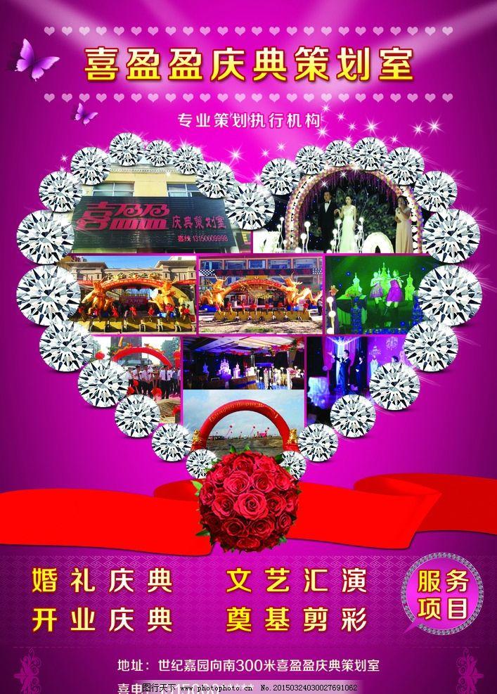 婚庆庆典策划礼仪海报图片