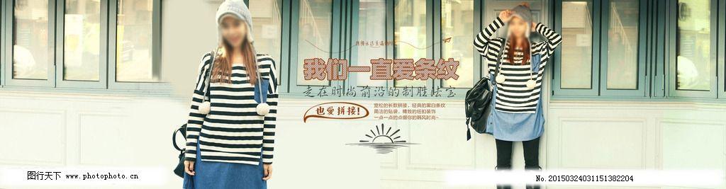 韩版服装淘宝海报 促销图 淘宝界面设计 淘宝装修模板