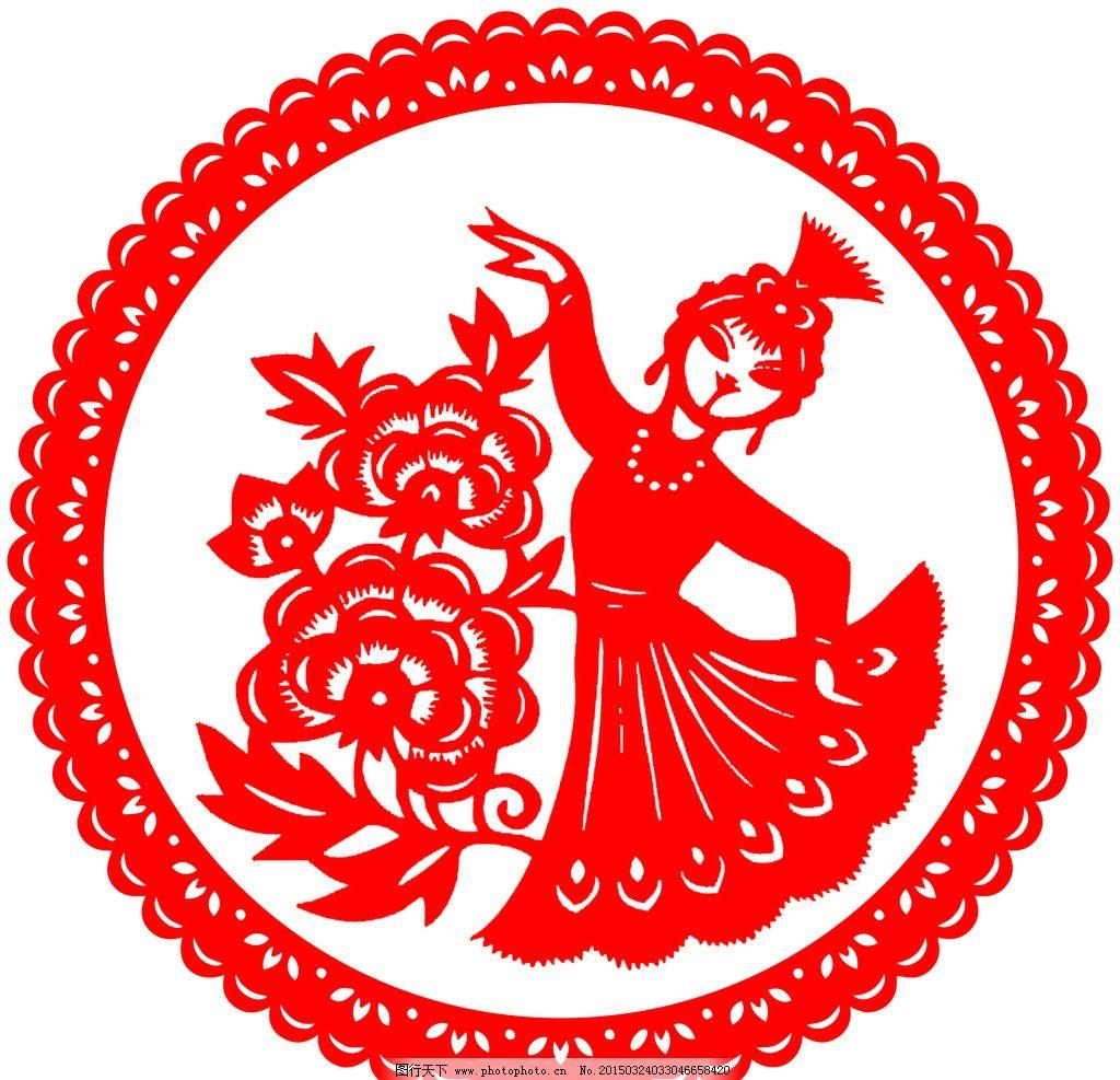 舞蹈 民族舞 剪纸 花朵 花边 矢量 女子 剪纸 设计 psd分层素材 psd图片