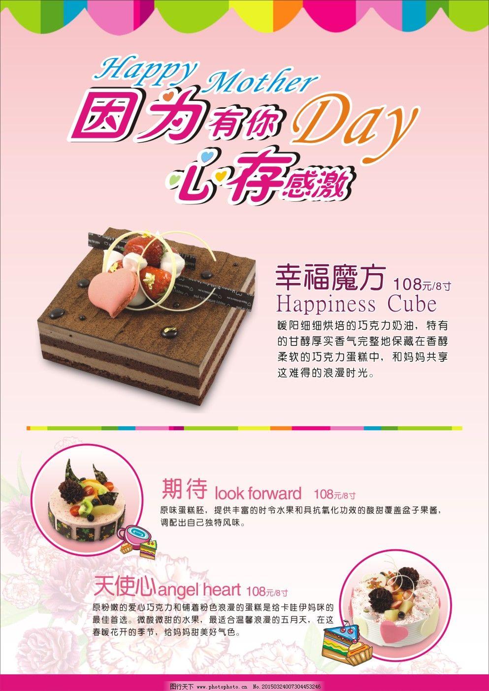 蛋糕海报 甜品宣传单图片