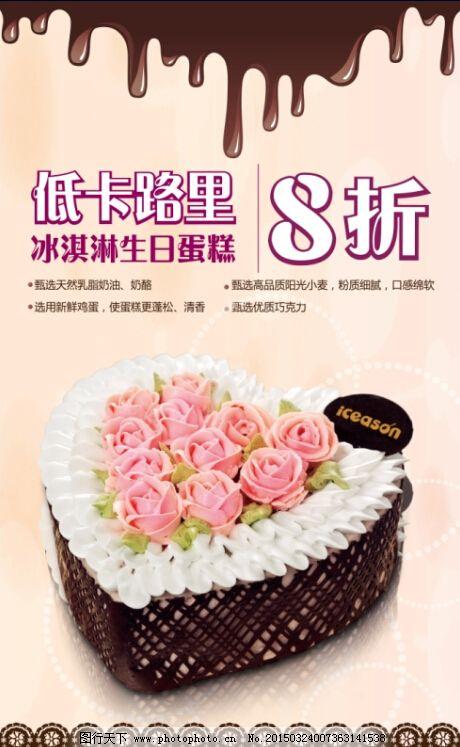 蛋糕海报爱心海报情人节蛋糕