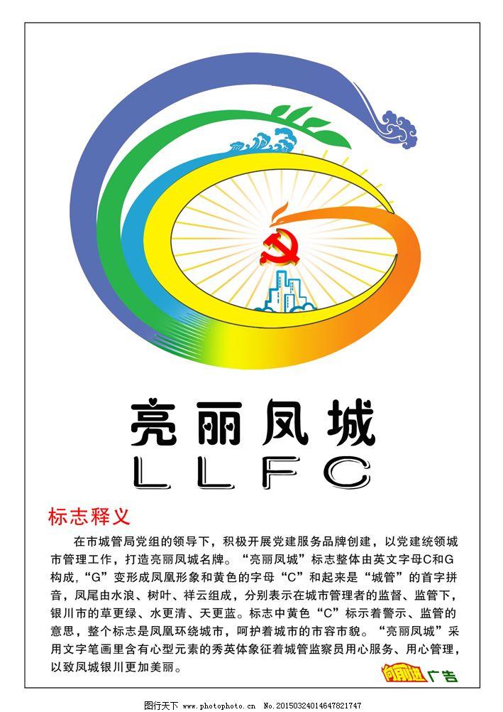 银川 城管局标志设计