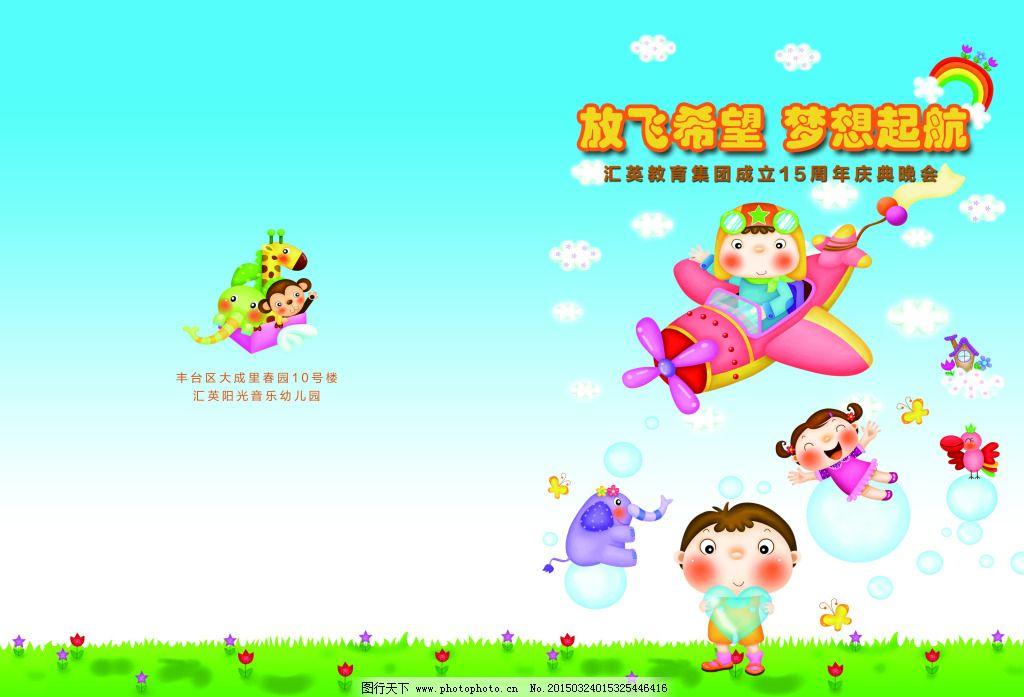 放飞梦想免费下载 大象 儿童 飞机 孩子 幼儿园 幼儿园 儿童 飞机