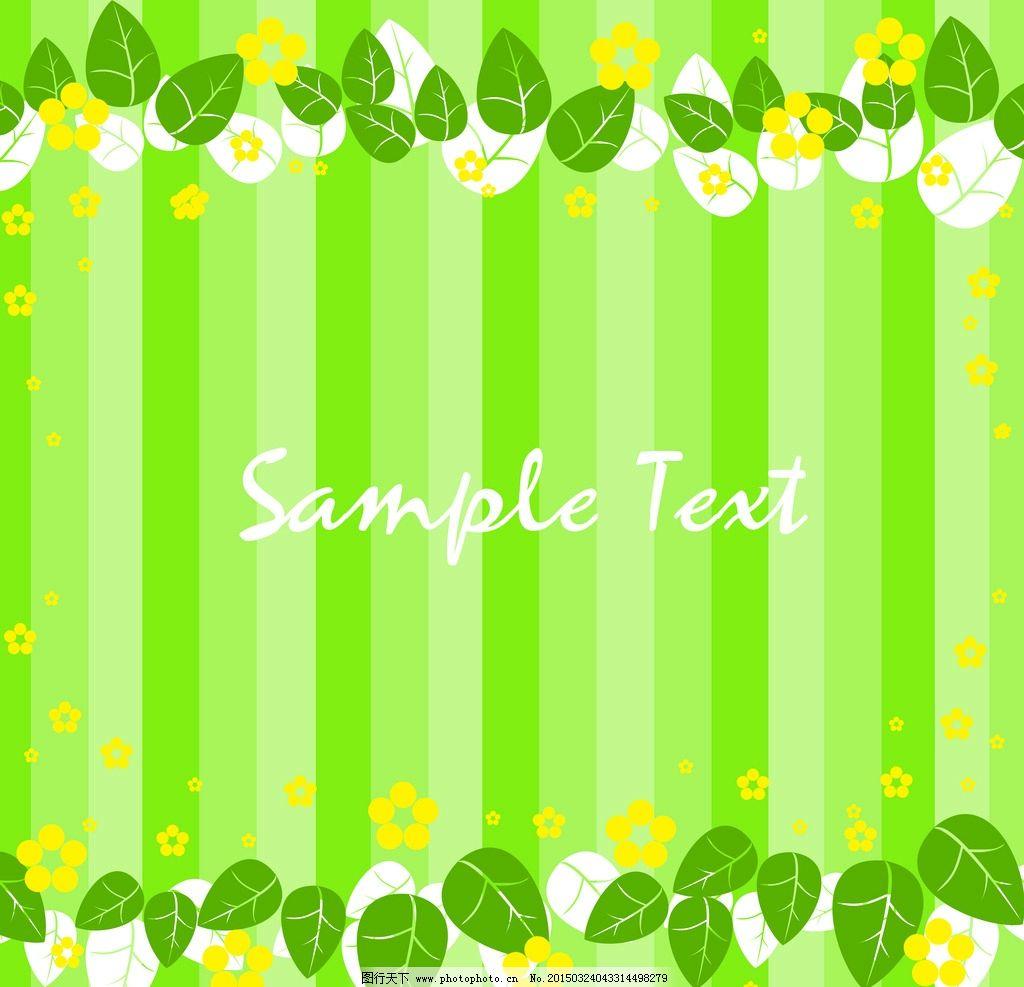 清新 绿色高清壁纸 展示板 底纹 春天小清新 树叶 高清壁纸墙纸 高清