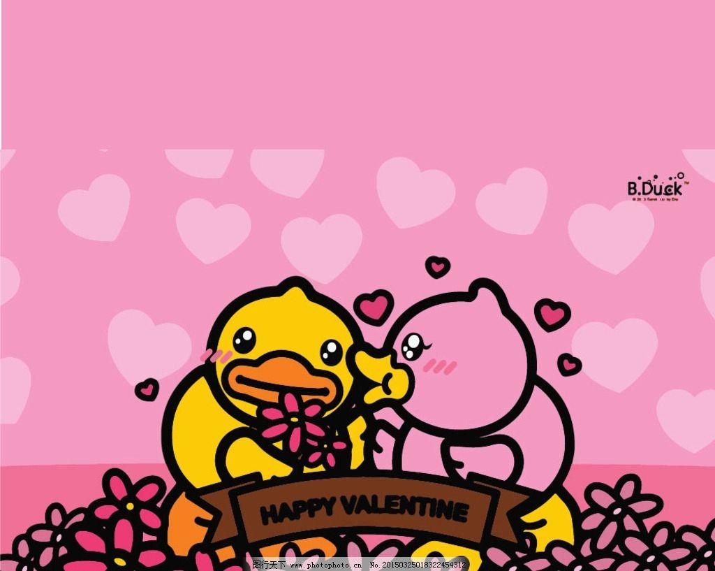 小黄鸭 素材 卡通动物 鸭子 手绘 动画鸭子 卡通鸭子 小黄鸭矢量 设计