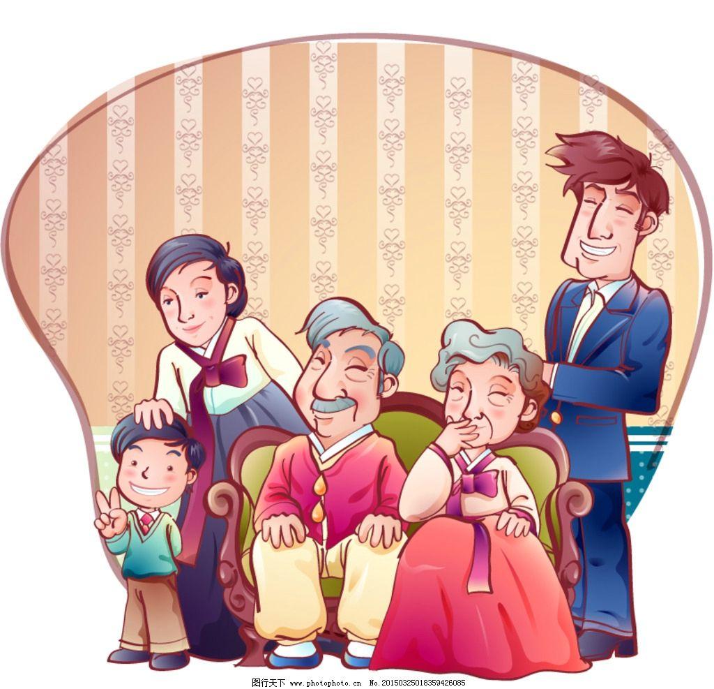 卡通韩国 家庭 团聚 全家福 温馨 家人 合家欢 ※卡通人物 设计 广告图片