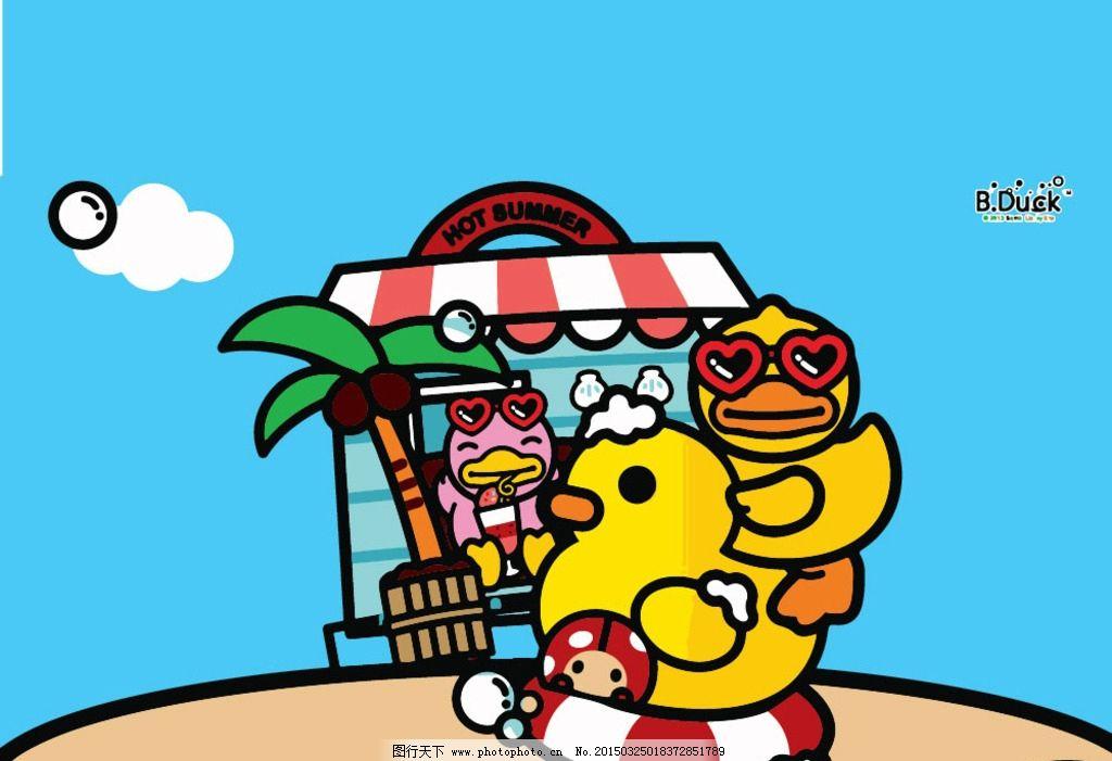 素材 卡通动物 鸭子 手绘 动画鸭子 卡通鸭子 小黄鸭矢量  设计 动漫