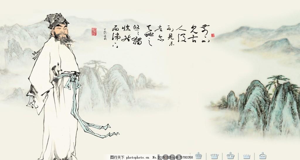 国画人物 水墨画 人物画 山水画 苏东坡 中国风 中国元素