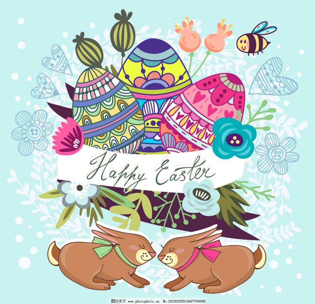 复活节 手绘 鸡蛋 彩蛋 卡通风格 节日素材 复活节背景 矢量