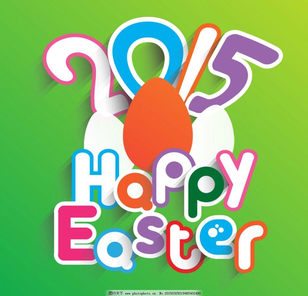 复活节海报 手绘 鸡蛋 彩蛋 卡通风格 节日素材 复活节背景 矢量