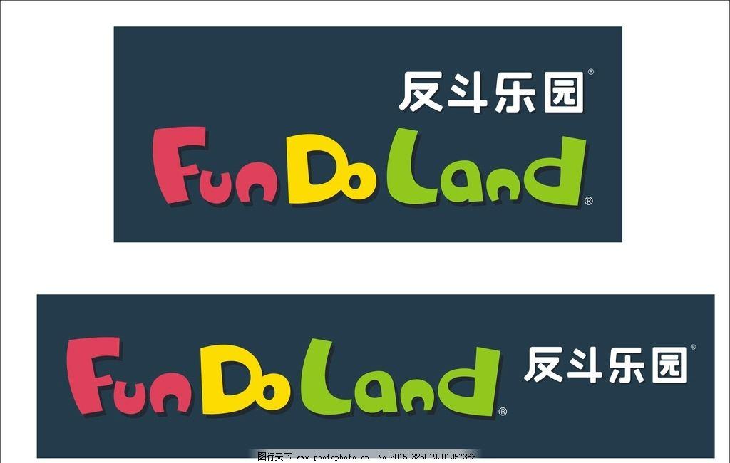 反斗乐园logo矢量图 儿童乐园 游乐园