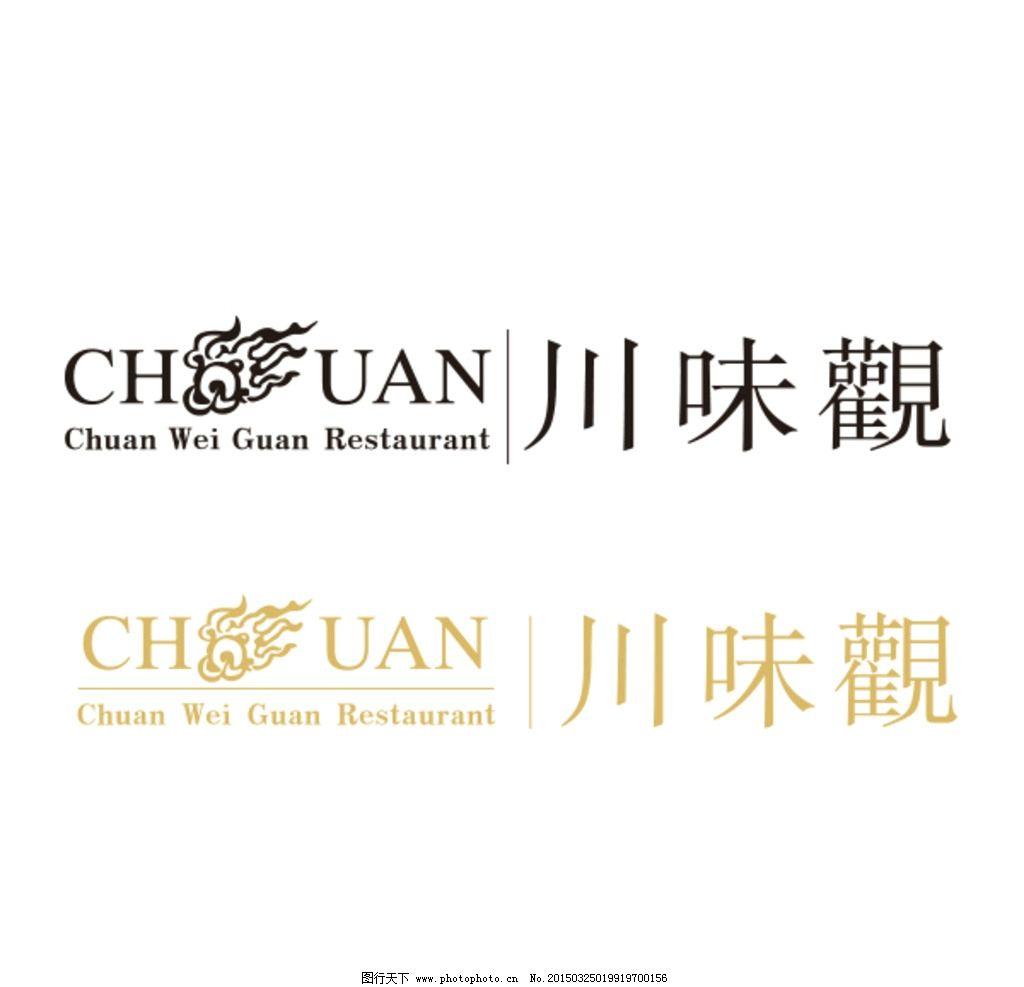 川味观      矢量      设计 标志 设计 标志图标 企业logo标志 ai图片