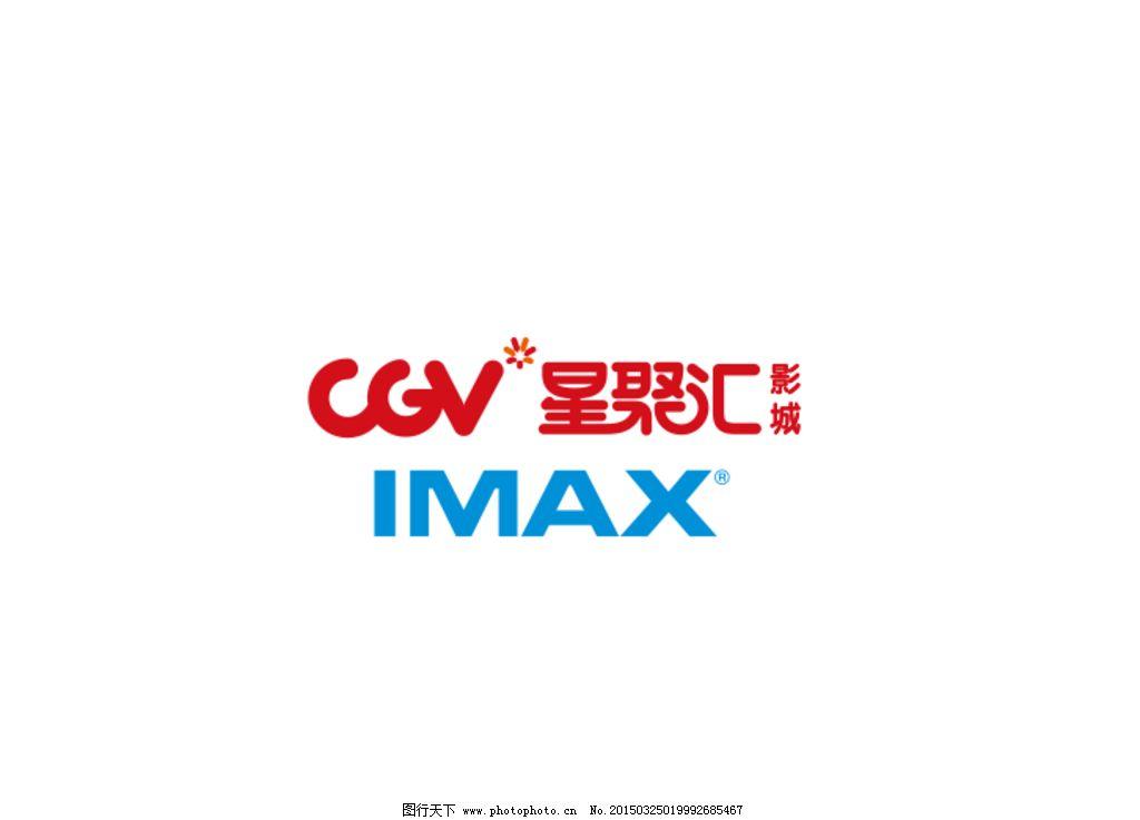 cgv 星聚汇imax电影院图片