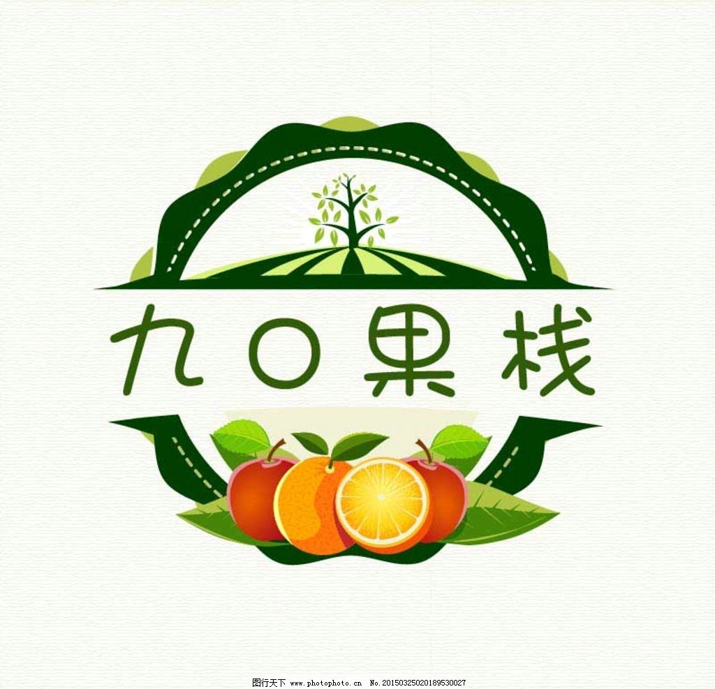 水果类      原文件 可修改 设计简洁 设计 标志图标 其他图标 ai