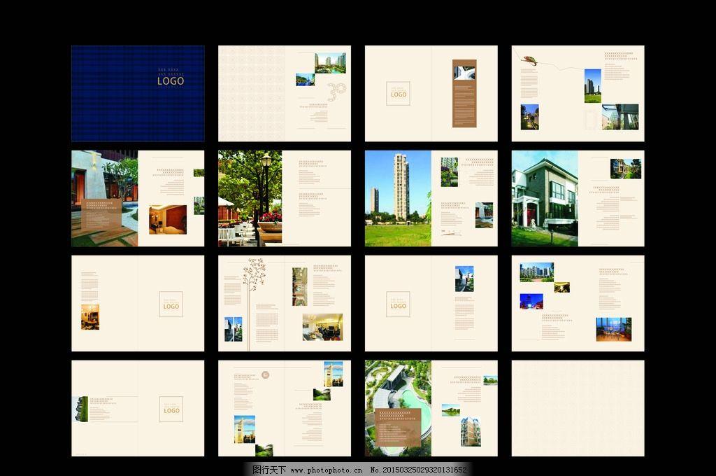 设计 画册 地产 地产画册 房地产 排版 板式 排版设计 版式设计 高端