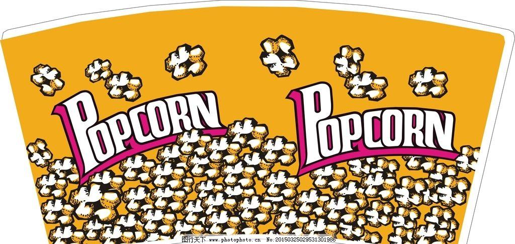 爆米花 爆米花桶 爆米花展开图 爆米花扇形图 美味  设计 广告设计