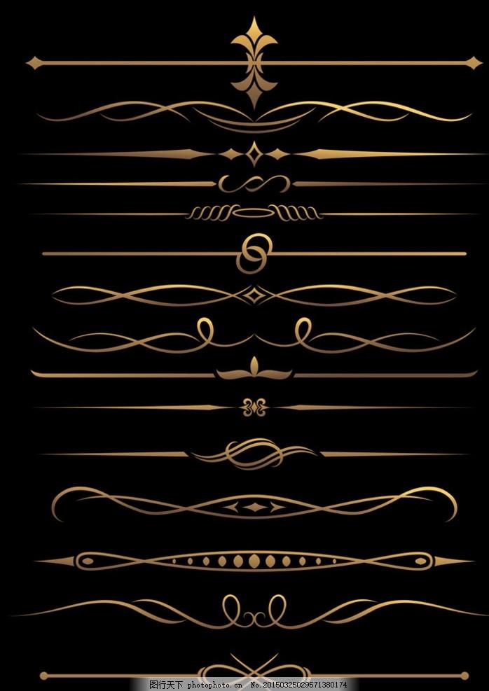 欧式花纹 经典花纹 现代 时尚 边框花纹 页眉 页尾 手绘 怀旧复古