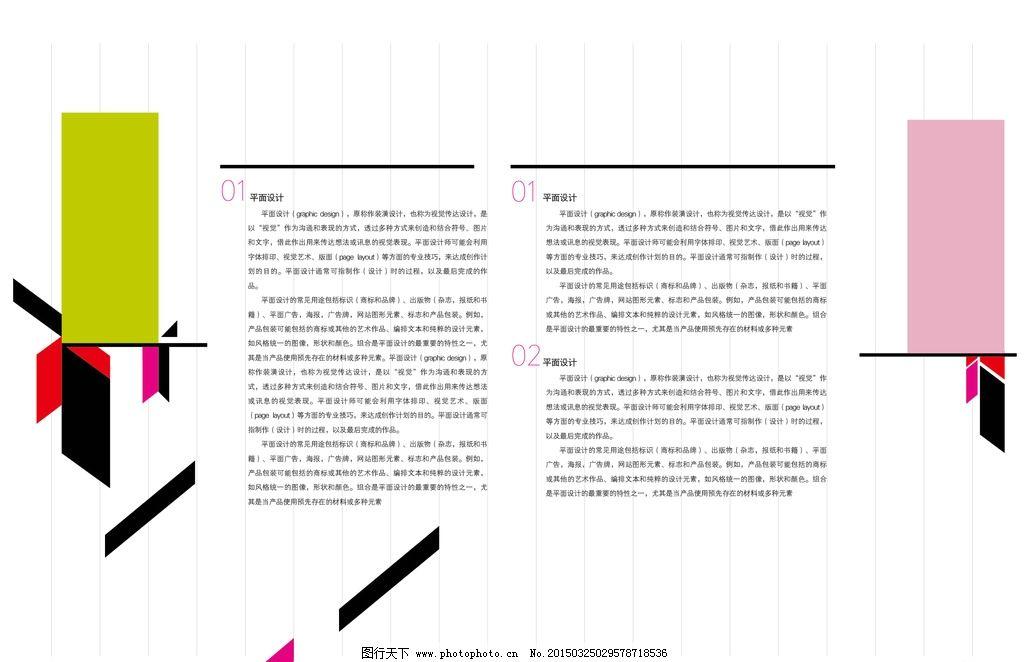 版式设计矢量素材图片海报免费下